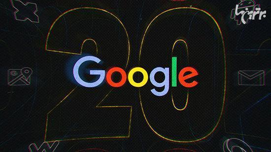 گوگل 20 ساله شد؛ نگاهی به دستاورد های آن در این مدت