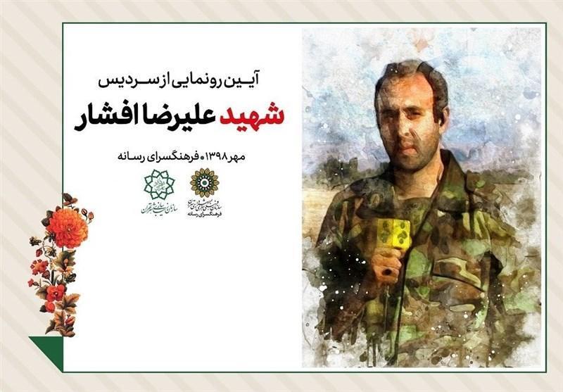 رونمایی از سردیس شهید خبرنگار در بوستان پایداری