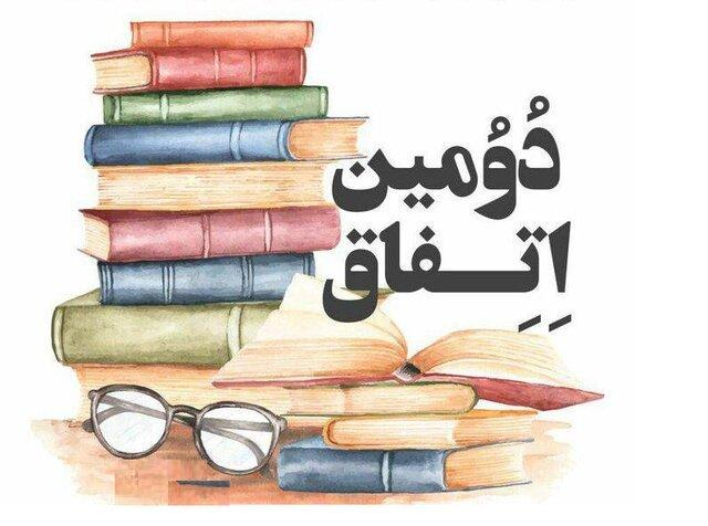 دومین کارگاه متمرکز ادبیات؛ اتفاق برگزار می گردد