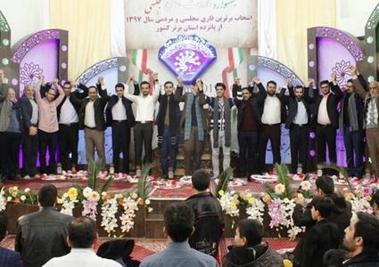 برگزاری مرحله کشوری جشنواره تلاوت های مجلسی در 5 شهر