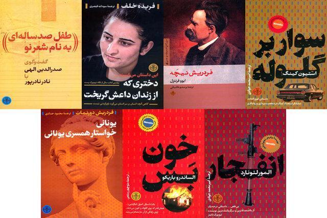 کتاب هایی درباره شعر نو، داعش، نیچه و چند رمان