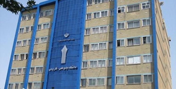 دانشگاه جامع علمی کاربردی و بیمه ایران تفاهم نامه همکاری امضا کردند