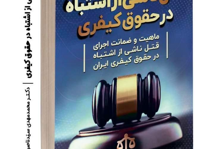 کتاب قتل ناشی از اشتباه در حقوق کیفری منتشر شد