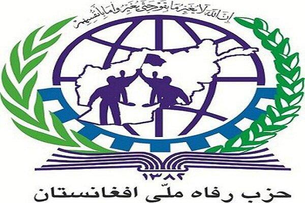 حزب رفاه ملی افغانستان حمله به مرکز آموزشی در کابل را محکوم کرد