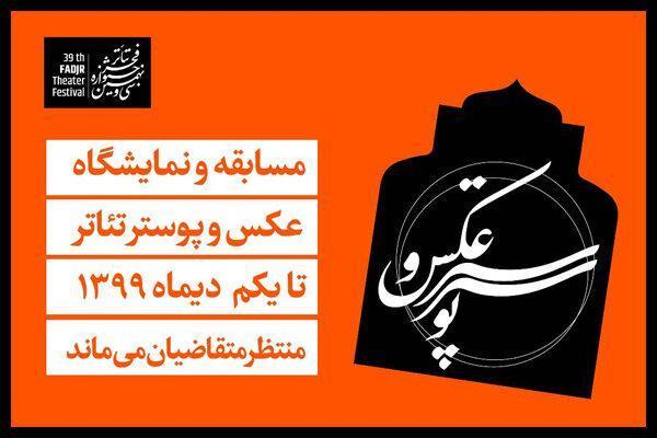 تمدید ثبت نام در مسابقه و نمایشگاه عکس و پوستر تئاتر فجر