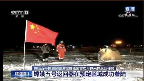 کاوشگر چینیها با موفقیت به زمین رسید