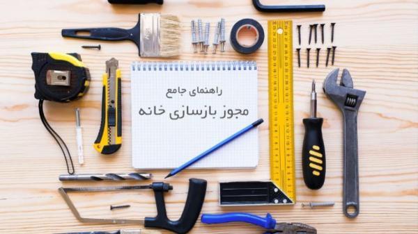 مجوز بازسازی خانه : آیا برای بازسازی خانه به مجوز احتیاج داریم؟