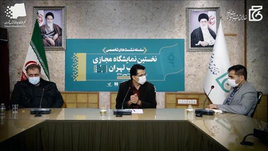 فضای مجازی در ایران سبب رفع شدن دسترسی نابرابر به کتاب شد