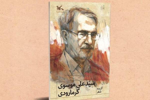 گزیده شعرهای سیدعلی موسوی گرمارودی منتشر شد