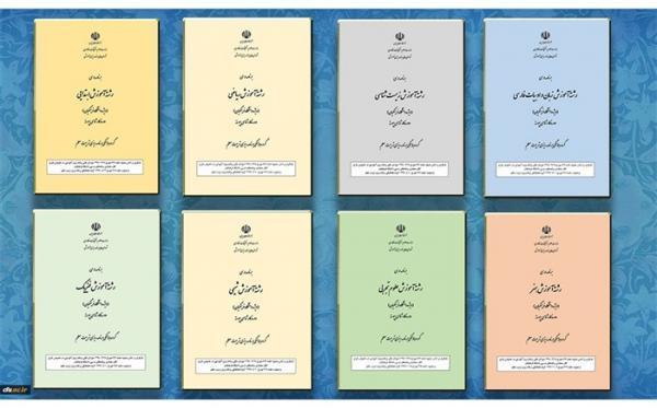 رونمایی از برنامه های درسی تولیدی و بازنگری شده دانشگاه فرهنگیان در سال 1399