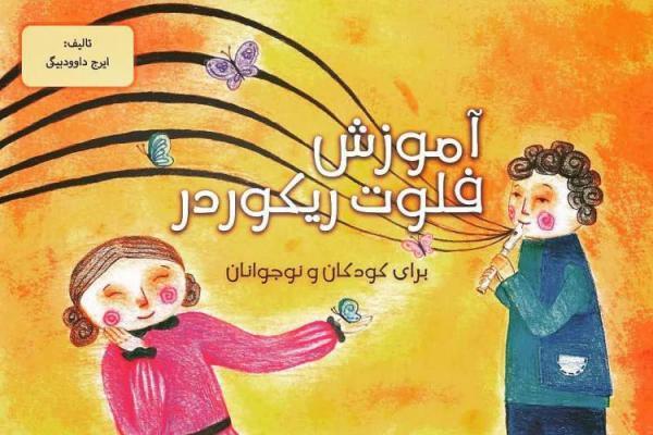 آموزش فلوت ریکوردر؛ نخستین کتاب چاپ شده در زنجان در سال جدید