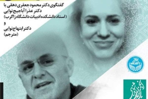 نشست انجمن ایران شناسی با صاحب نظران فرهنگ ایرانی کرواسی