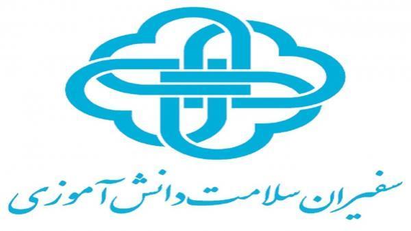 ارائه پیغام های بهداشتی به وسیله سفیران سلامت در کهگیلویه و بویراحمد